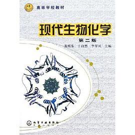 现代生物化学第三版黄熙泰pdf完整免费版