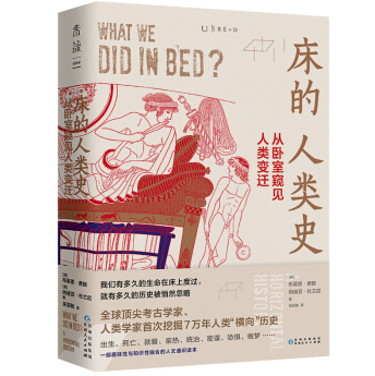 床的人类史:从卧室窥见人类变迁PDF+mobi+epub免费下载