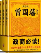 曾国藩全集共三册pdf在线阅读