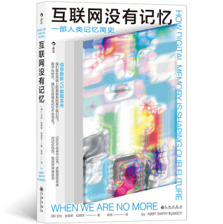 互联网没有记忆 一部人类记忆简史PDF电子书下载