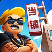当铺人生2游戏中文手机版2.0正式版