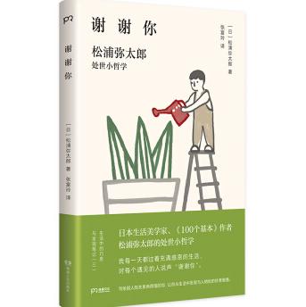 谢谢你:松浦弥太郎处世小哲学PDF电子书下载免费版