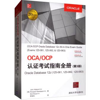 OCA/OCP认证考试指南全册第三版PDF电子书下载中文版
