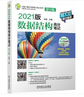 2021数据结构高分笔记pdf