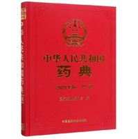 中华人民共和国药典2020年版第四部