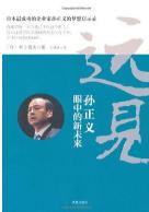 远见:孙正义眼中的新未来pdf完整版