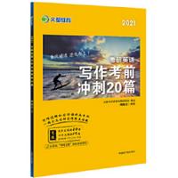2021考研英语写作考前冲刺20篇pdf免费版附练习字帖