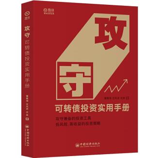 攻守:可转债投资实用手册PDF+mobi+epub网盘下载