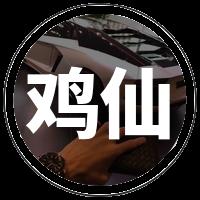 和平精英鸡仙除草神器升级破解版10.1防封稳定版