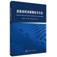 应急协同决策理论与方法pdf免费版