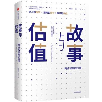 故事与估值商业故事的价值PDF+mobi+epub电子书下载
