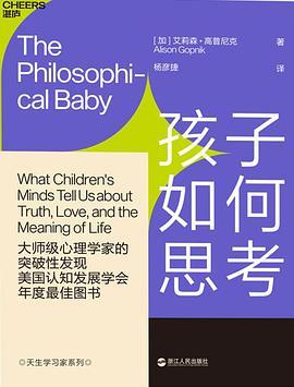孩子如何思考:大师级心理学家的突破性发现在线阅读完整版