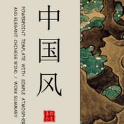 精美动态典雅中国风工作总结述职报告三套ppt模板