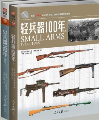 轻兵器100年pdf电子书2套装高清插图版