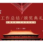 中国风工作总结颁奖典礼大红色ppt模板