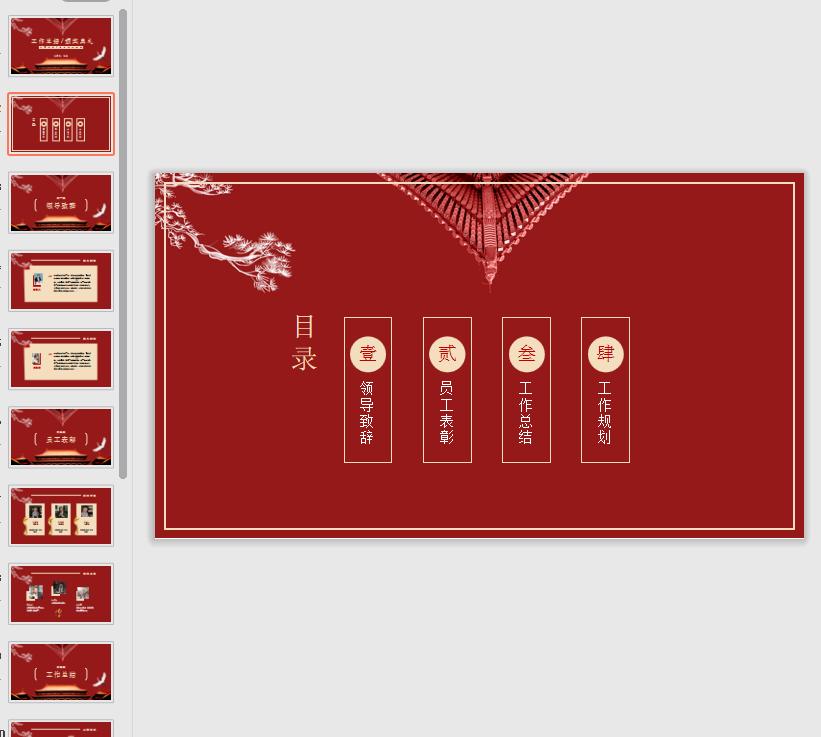 中国风工作总结颁奖典礼大红色ppt模板截图0