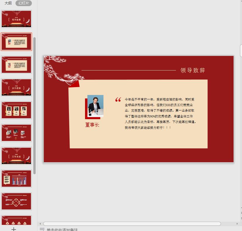中国风工作总结颁奖典礼大红色ppt模板截图1
