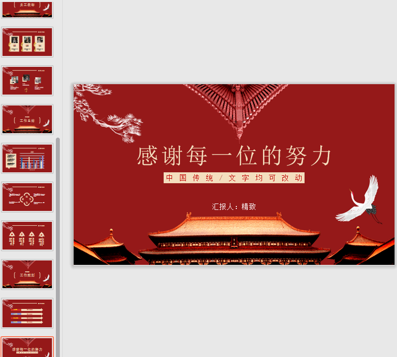 中国风工作总结颁奖典礼大红色ppt模板截图3