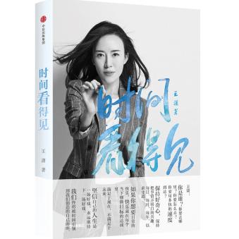 时间看得见王潇PDF电子书百度云下载完整高清版