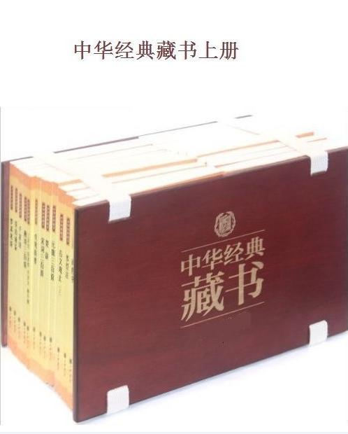中华经典藏书上下合集60册pdf免费epub+mobi版