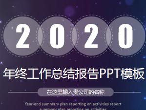 2020唯美星空背景年终总结ppt模板