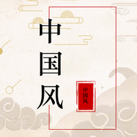 中国风工作汇报总结PPT模板通用版5套整合版