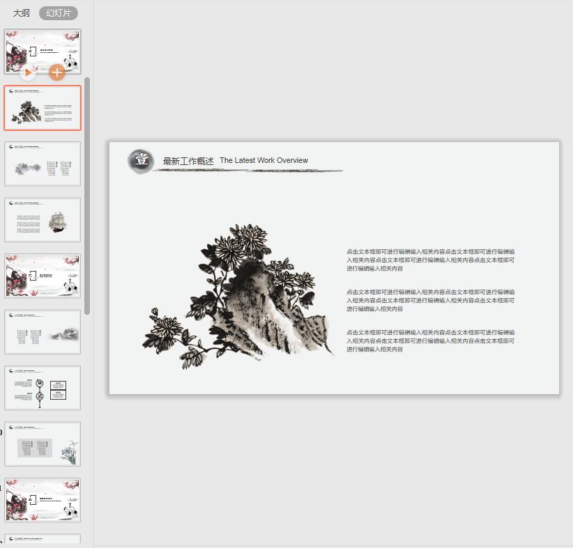 中国风工作汇报总结PPT模板通用版5套整合版截图1