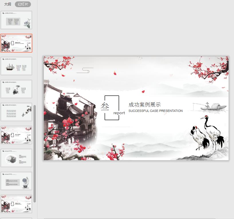 中国风工作汇报总结PPT模板通用版5套整合版截图2