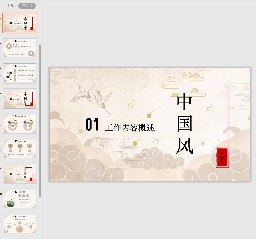中国风工作汇报总结PPT模板通用版5套整合版截图5