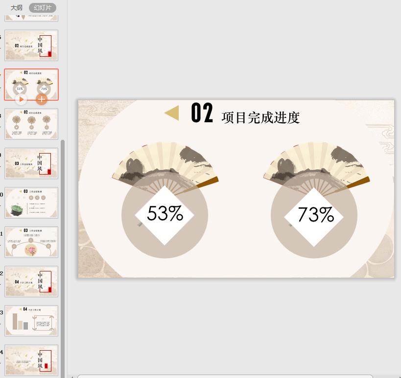 中国风工作汇报总结PPT模板通用版5套整合版截图6