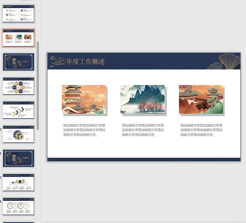 中国风工作汇报总结PPT模板通用版5套整合版截图4