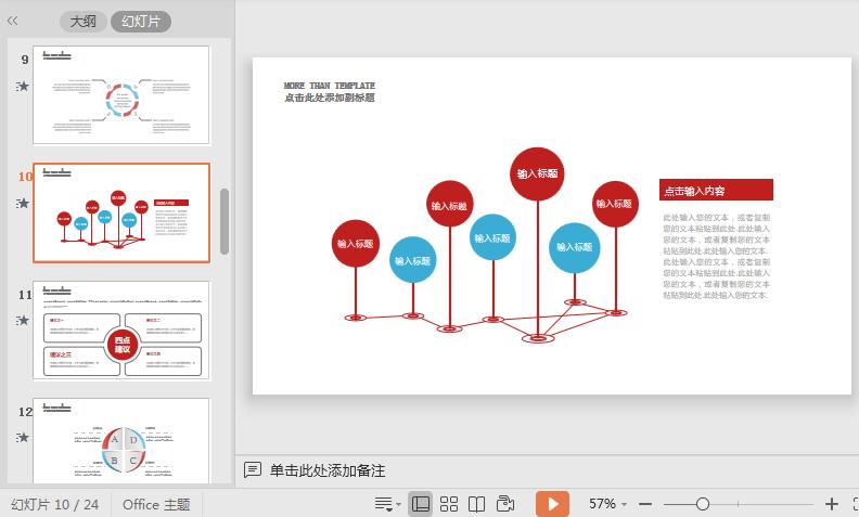 清新风年终总结工作汇报PPT模板截图3