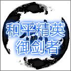 和平精英御剑者方框射线辅助免卡密版1.0防封稳定版