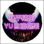 和平精英Yu绘制方框自瞄多功能辅助2.4.0防封稳定版