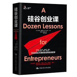 硅谷创业课在线阅读完整版