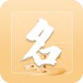 2021测了起名app1.0.2最新版