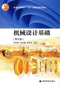 机械设计基础第六版杨可桢pdf完整版