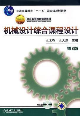 机械设计综合课程设计第二版pdf完整版