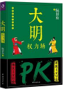 大明权力场pdf高清版