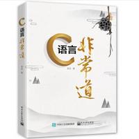 C语言非常道李忠pdf电子版免费版