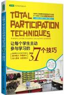让每个学生主动参与学习的37个技巧pdf在线阅读电子epub版