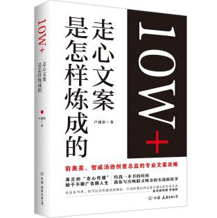 10W+走心文案是怎样炼成的PDF电子书下载免费版