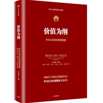 价值为纲:华为公司财经管理纲要PDF电子书下载