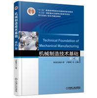 机械制造技术基础第四版电子版pdf免费版