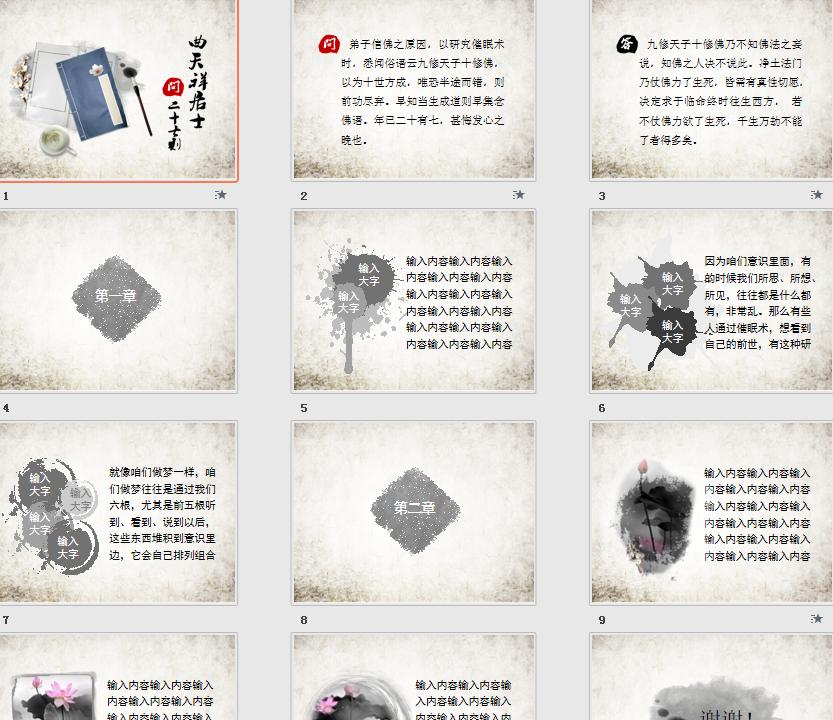 中国风PPT模板20套免费版