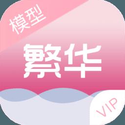 QQ飞车繁华美化包vip兑换码