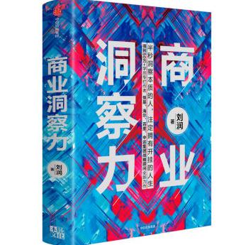 商业洞察力刘润PDF电子书下载