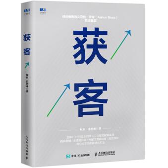 获客何润PDF电子书下载完整高清版