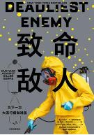 致命敌人epub+mobi版