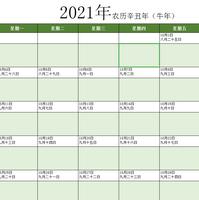 2021年日历台历Excel农历版最新可打印版